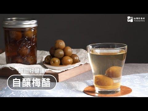 【自家釀造】自釀梅醋,手作釀造超療癒,滿溢梅香的酸V好滋味!