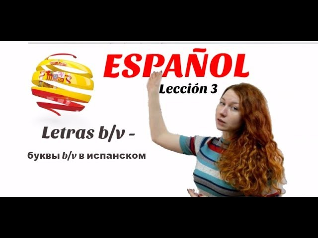 УРОК 3. ИСПАНСКИЙ. Буквы b и v в испанском