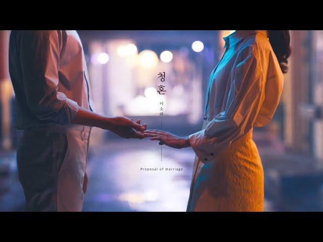 삼성 신혼가전 X 이소라 '청혼' 뮤직비디오