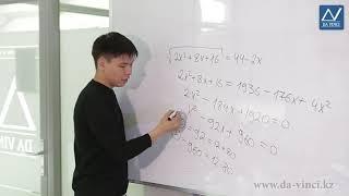 8 класс, 38 урок, Иррациональные уравнения