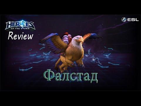 видео: heroes of the storm: Обзор-гайд (95 выпуск) - Фалстад