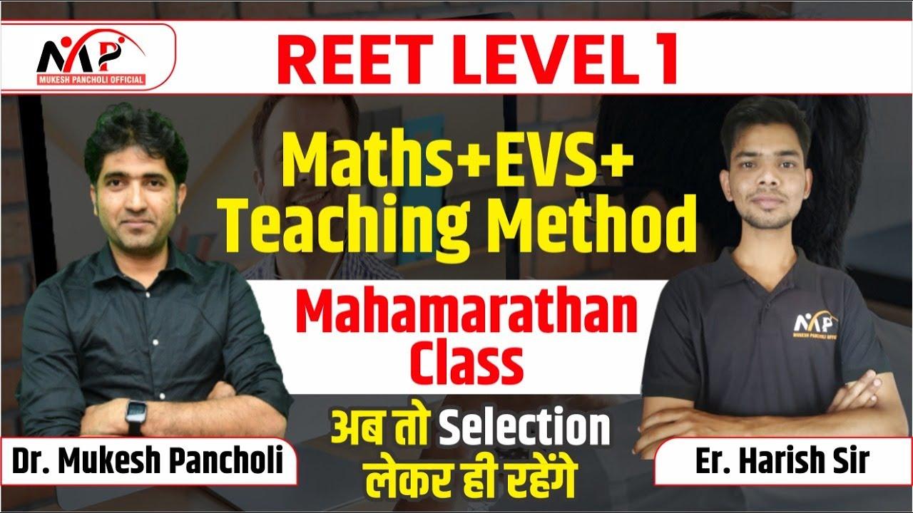 Download 03:00PM - REET LEVEL 1ST || MATHS + EVS+ Teaching Method ||  महामैराथन क्लास  || By Er Harish Sir
