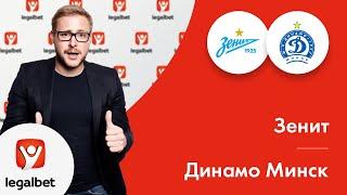 «Зенит» – «Динамо» Минск: прогноз на футбол от Михаила Моссаковского