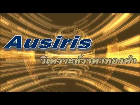 ราคาทองคำวันนี้ วิเคราะห์ โดย Ausiris 13Oct2016