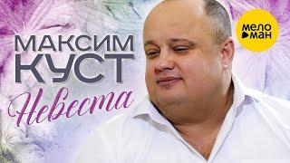 Смотреть клип Максим Куст - Невеста