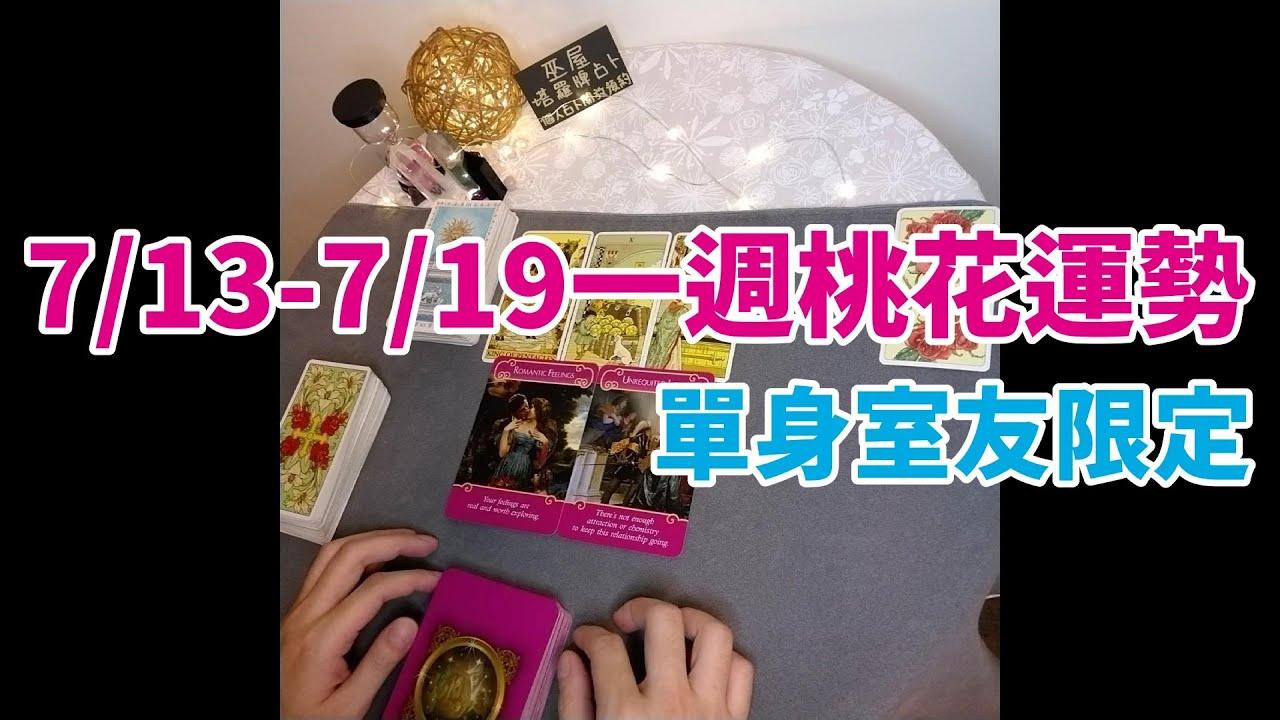 單身室友限定|一週桃花運勢 | 7/13-7/19|巫屋塔羅.桃花占卜 - YouTube