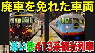 【廃車を免れた車両】あい鉄413系観光列車『とやま絵巻』・『一万三千尺物語』に会ってきた