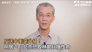 反送中衝突升級!明居正:北京恐取林鄭月娥性命