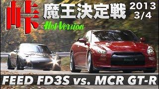 魔王決定戦 MCR GT-R vs.FEED FD3S 峠最強伝説 3/4【Best MOTORing】2013