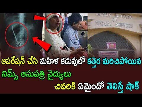 మరీ ఇంత దారుణమా? Nims Hospital Hyderabad Breaking News | K-Media