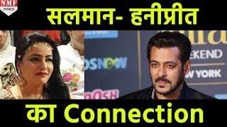 Salman Khan – Honeypreet का ये कैसा है Connection, जानकर आप भी रह जाएंगे हैरान