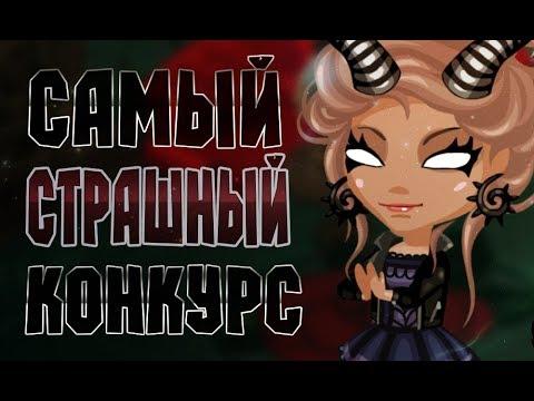 САМЫЙ СТРАШНЫЙ КОНКУРС КРАСОТЫ / Аватария