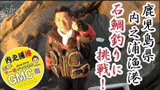 【元祖マー坊チャンネルSPNo12】内之浦港でロケット級の石鯛釣りに挑戦! thumbnail