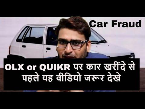 ख़रीदे कोइ भी कार मात्र ₹30,000 में  wo bhi OLX par | olx on fraud must watch this video