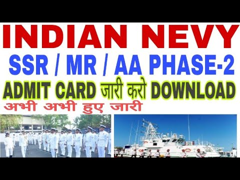 ##INDIAN NEVY 2019(MR/SSR/AA) ADMIT CARD RELEASE FOR (PHASE-2) EXAM भारतीय नेवी मे Mp3