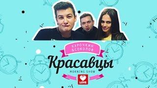 Ксения Дели в гостях у «Красавцев»!