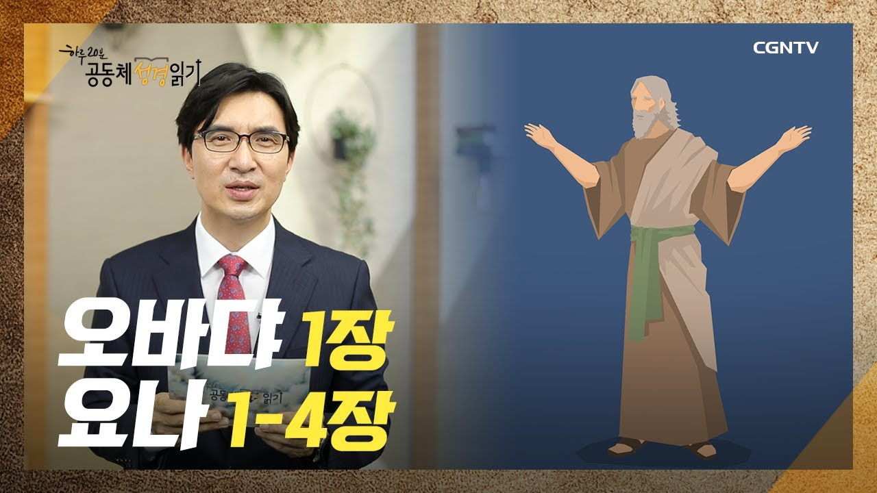 [하루 20분 공동체성경읽기] 9/23 오바댜 1장, 요나 1-4장