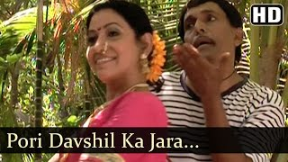 Pori Davshil Ka | Mee Hayana Tumchya Saathi Songs | Pramod Nalawade | Abhijeet Kosambi | Dance