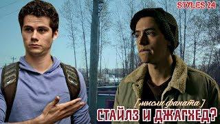 СТАЙЛЗ И ДЖАГХЕД - ЛУЧШИЕ ГЕРОИ / Riverdale and Teen Wolf
