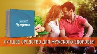 уретрамол: отзывы, цена, состав  средство для мужской потенции и мужского здоровья
