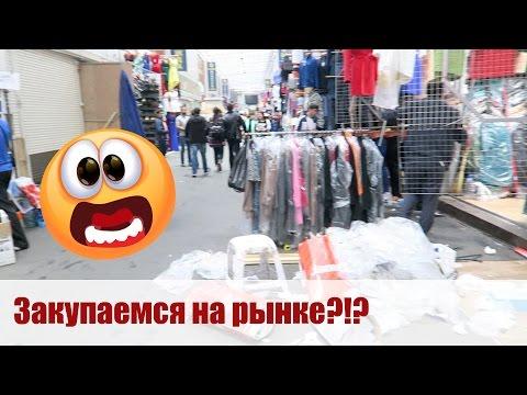 Торговый комплекс Садовод Вещевой рынок, Москва