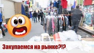 VLOG: Москва_Торговый комплекс Садовод_Птичий рынок