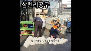 가스가 필요없는 용접기 난가스용접기 적용 테스트~~