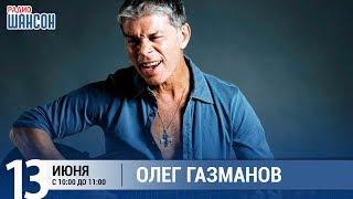 Олег Газманов в «Звёздном завтраке» на Радио Шансон