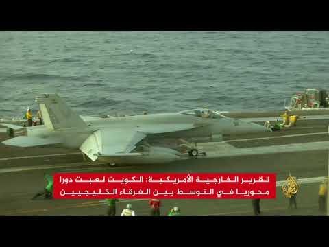 تقرير أميركي: الأزمة الخليجية أثرت سلبا في مكافحة الإرهاب  - نشر قبل 2 ساعة