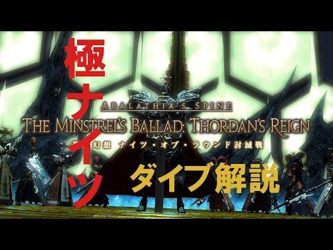 FF14 蒼天 #95 蒼天幻想ナイツ・オブ・ラウンド「極ナイツ・ダイブ解説動画!白視点」