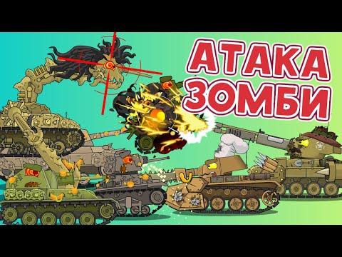 Атака Зомби-Танков - Мультики про танки