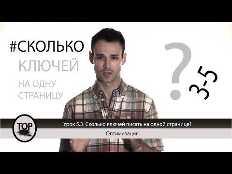 видео: Сколько ключевых слов должно быть на странице?