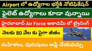 latest central government jobs 2019 || job updates in telugu || AFCAT notification 2/2019