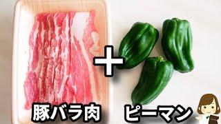 調味料2つだけ!ただ丸ごと巻いてレンチンするだけでめっちゃ美味しい!『ピーマンの豚バラ巻き』の作り方Pepper Meat Roll