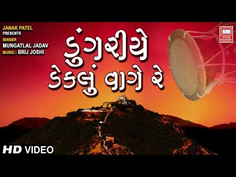 ркбрлБркВркЧрк░рлАркП ркбрк╛ркХрк▓рлБркВ рк╡рк╛ркЧрлЗ | kuva kanthe keru | Gujarati Lokgeet | Gujarati Song 2020