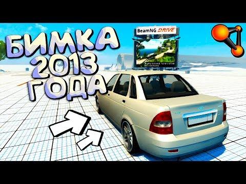 Верните мой 2013 год! ПЕРВАЯ версия BeamNG Drive! Что поменялось за 7 лет