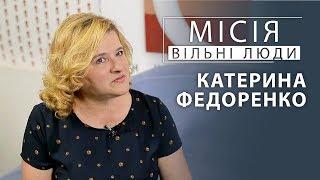 Катерина Федоренко   Місія: вільні люди