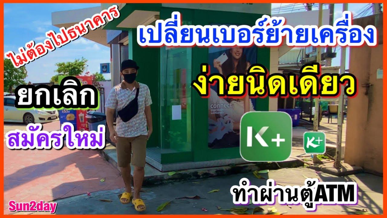 วิธีเปลี่ยนเครื่อง K PLUS ผ่านตู้ATMกสิกรไทย ทำเองได้ง่ายๆเข้าใจใน5นาที [อัพโหลดแก้ไขใหม่] ล่าสุด