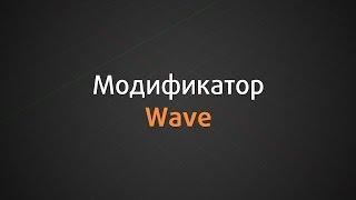 Модификатор Wave
