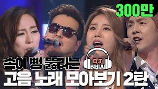 [DJ티비씨] 스트레스까지 뻥! 뚫리는 고음 노래 모음② #끝까지간다 #JTBC봐야지