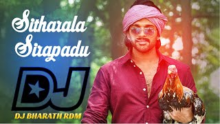 sitharala sirapadu Dj Song | Ala Vaikuntapuramlo Dj Songs | TDRS