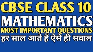 Class10 Maths Important Questions 2019 CBSE | 7 March को ऐसे ही questions आएंगे |