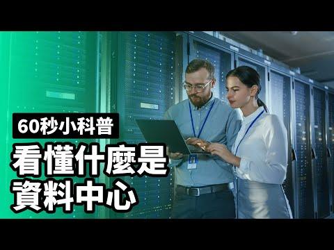 60秒小科普:看懂什麼是 Data Center 資料中心