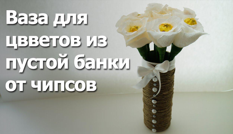 Ваза с цветами из банки