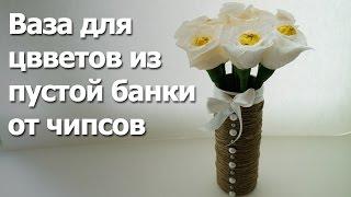Ваза для цвветов из пустой банки от чипсов