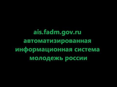 Ais.fadm.gov.ru АИС Молодежь России