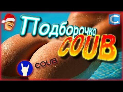 Подборка Coub декабрь 2015 best #4. Coub compilation. Подборка супер.