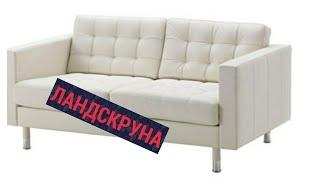 IKEA ОБЗОР серия ЛАНДСКРУНА/диваны