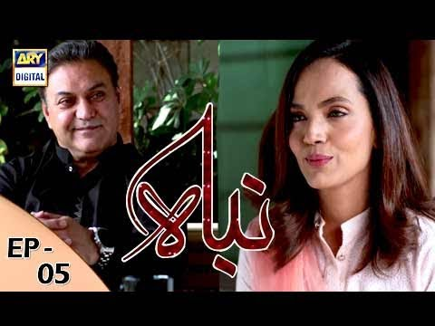 Nibah - Episode 5 - 1st February 2018 - ARY Digital Drama