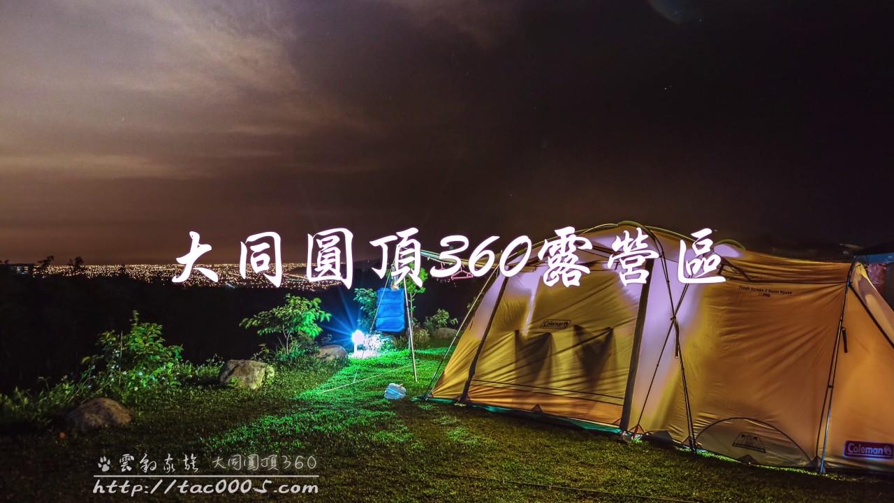 大同圓頂360露營區介紹 - YouTube